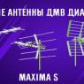 Антенны World Vision Maxima