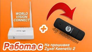 Роутер World Vision Connect: работа с 4g модемом на прошивке от Zyxel Keenetic Omni 2